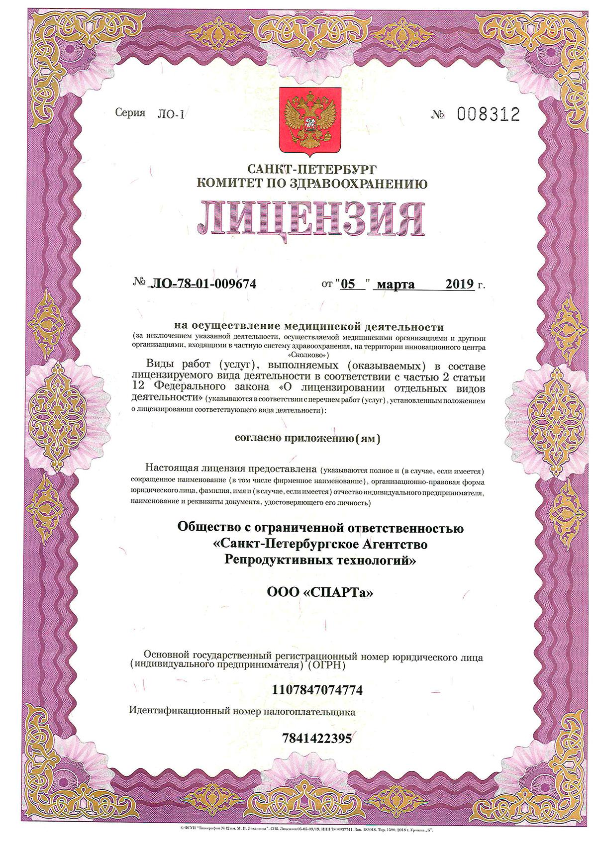 СПАРТа-лицензия-2019-1