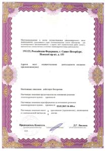 СПАРТа-лицензия-2019-2