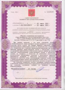 СПАРТа-лицензия-2019-3
